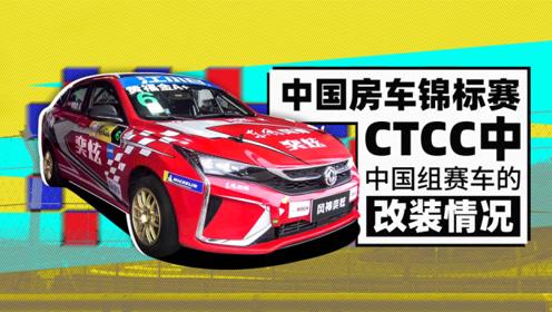 中国房车锦标赛CTCC中,超级组和中国组赛车的改装情况