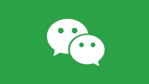 你以被移出群聊,在微信聊天时这样操作,说还敢惹你