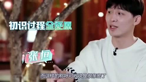 张翰在节目中遇见前女友郑爽,主动提出拥抱,郑爽反应让粉丝炸锅