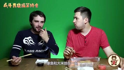 俄罗斯小哥30年第一次吃寿司 从这拿筷子的姿势就看出来了