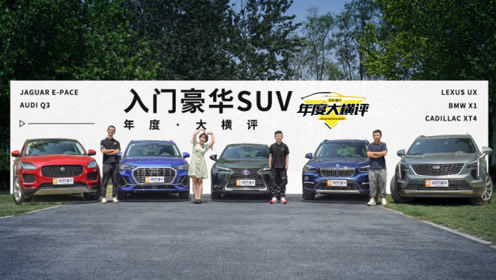 入门级究竟能不能买?30万豪华品牌SUV大PK丨年度大横评