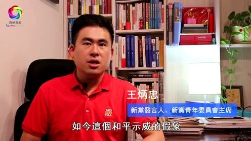 新党发言人王炳忠谴责香港暴徒的暴力行为