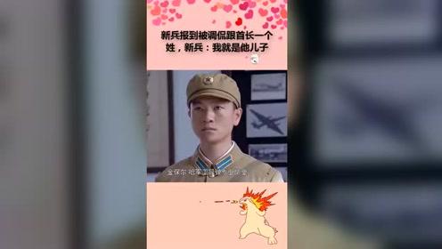 新兵报到被调侃,跟首长一个姓,新兵说出身份傻眼了
