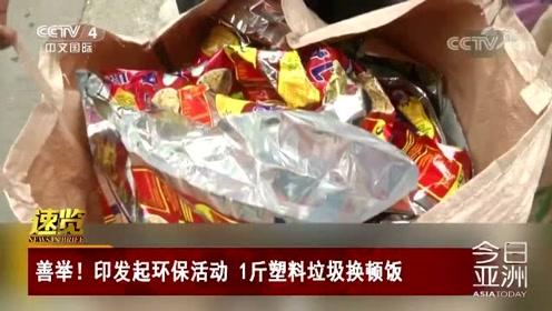善举!印发起环保活动 1斤塑料垃圾换顿饭