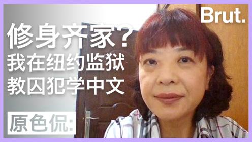 我在美国监狱教犯人学中文:除了语法,他们还学到了什么?