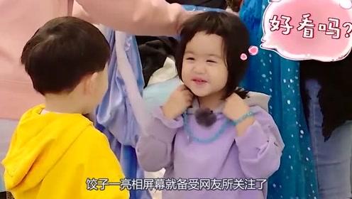 """安吉当着包文婧的面叫饺子""""小胖子"""",包文婧的反应够我笑一年!"""