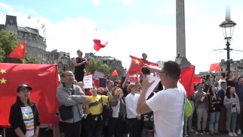 """国歌在伦敦唱响 留学生等高举国旗包围""""港独""""高喊""""中国加油"""""""