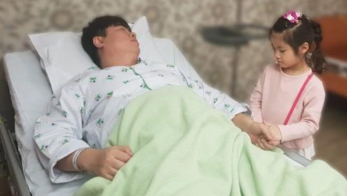 爸爸受伤住在医院里,萌娃自告奋勇,亲自去照顾爸爸