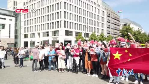 多国华人华侨和平集会反对暴力乱港