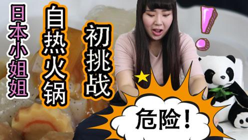 日本小姐姐初挑战!会沸腾的自热寿喜烧火锅!