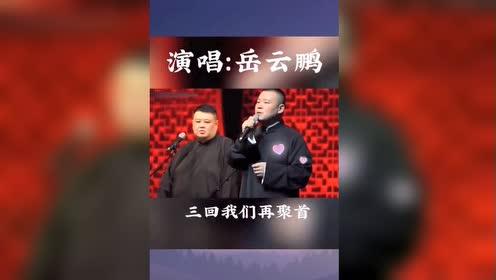 小岳岳倾情演唱洗脑神曲,唱得比原唱好听,孙越在旁边都要哭了!