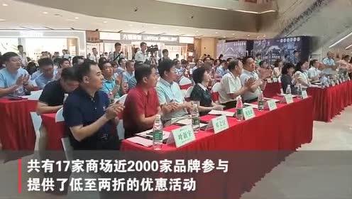 惠州购物节开幕,多个商业中心低至两折,持续9天