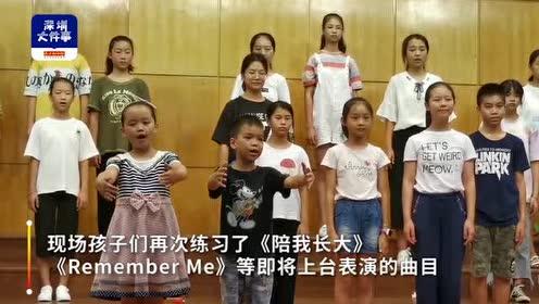 """用眼泪告白""""很快""""的深圳暑假,留唱团团员们最后一课说出心里话"""