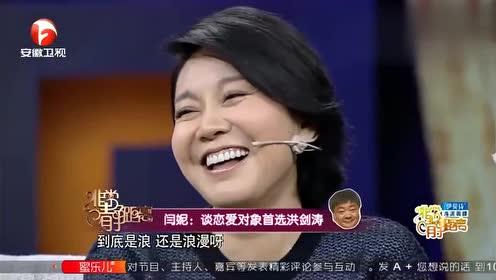 """闫妮谈恋爱对象首选洪剑涛,称洪剑涛很""""浪"""",主持人:少男的心"""