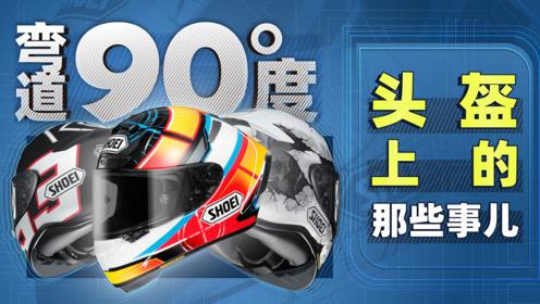头盔如何选择和穿戴才能保安全?- 弯道90度