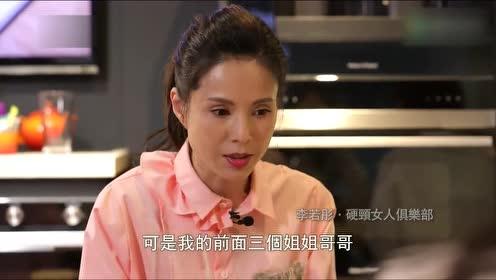 李若彤爆料自己家中有十个子女 最大和最小年龄相差14岁!