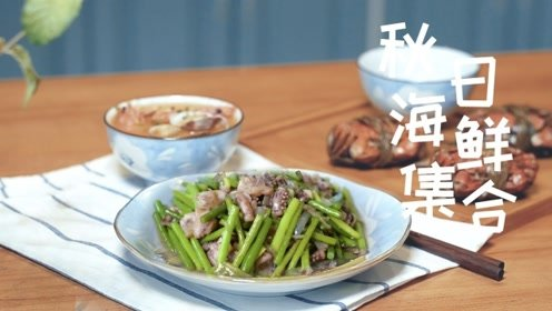 秋日海鲜怎么吃?这三种海鲜搭配更满足!
