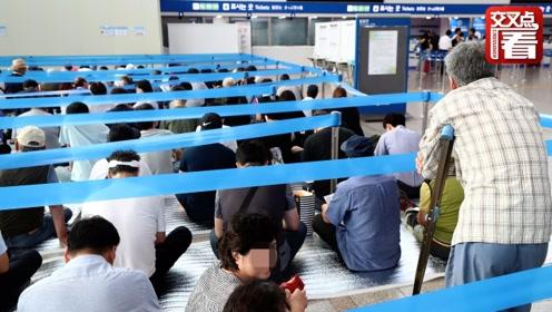 """""""秋运""""来了!为抢中秋节回家的火车票 韩国人打地铺通宵排队"""