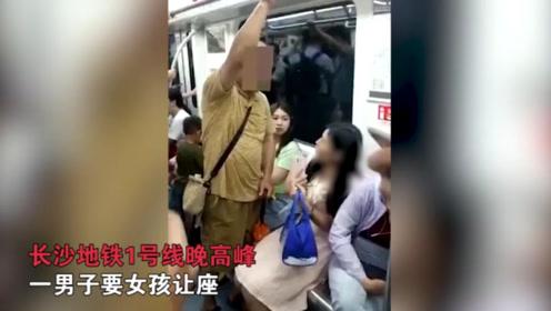 老头地铁强行抢座还挥伞威胁女乘客:我打死你!
