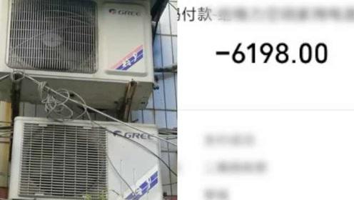 消费者投诉天价空调清洗费:6台空调收6618元,被坑了