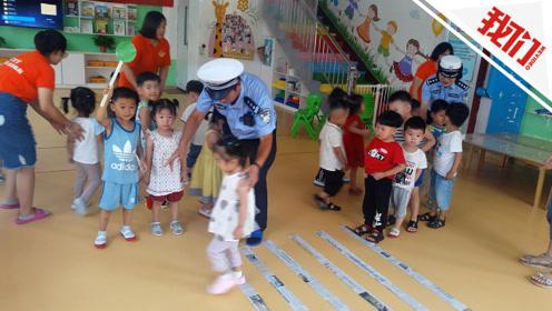 """民警教小朋友过马路!报纸摆成""""斑马线"""" 幼儿园教室秒变路口"""