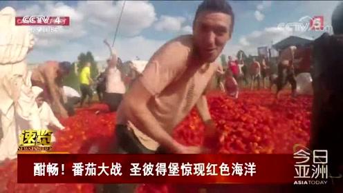 酣畅!番茄大战 圣彼得堡惊现红色海洋