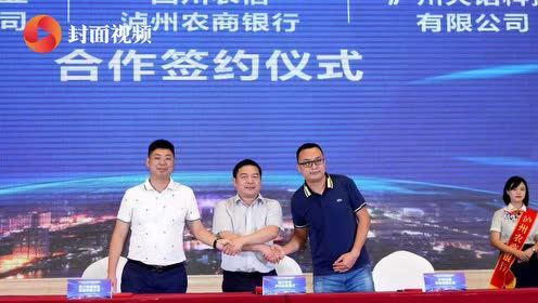 银保企对接 泸州33户民营小微企业签约融资超3.2亿元