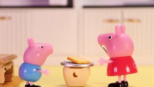 小猪佩奇今天要做一个好吃的 佩奇三明治 快来看看吧 玩具故事