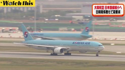 大韩航空宣布将大幅缩减赴日航线 热门景点线路也难逃一劫