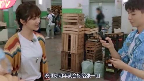 王俊凯调侃杨紫:你可能明年就嫁给张一山!杨紫的反应让粉丝炸锅