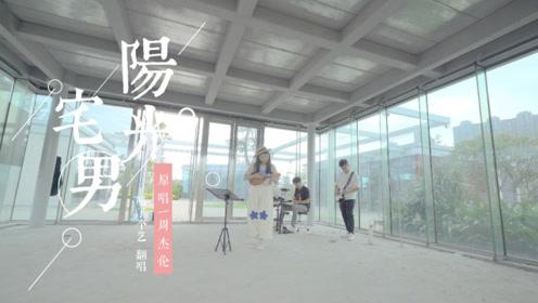 欢乐小乐队清新翻唱《阳光宅男》,听了跟着快乐摇摆。