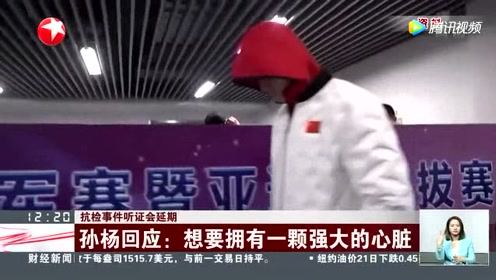 抗检事件听证会延期 孙杨回应:想要拥有一颗强大的心脏!