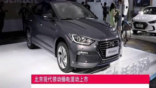 BTV新闻20190818北京现代领动插电混动上市