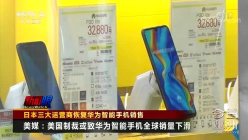 日本三大运营商恢复华为智能手机销售