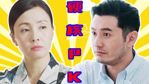 《小欢喜》宋倩VS黄晓明隔空battle,硬核理论谁最牛!