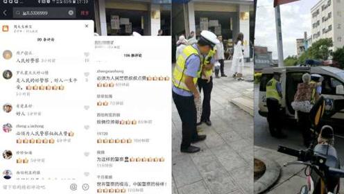 云南一老人街头摔倒,市民不敢扶报警,俩交警做法被网友怒赞