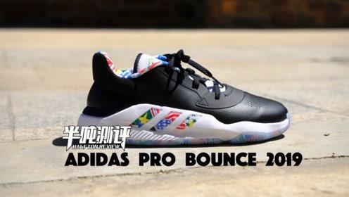 pro bounce19实战测评