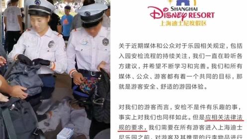 上海迪士尼回应坚持翻包检查:安检系应相关法律法规要求