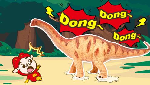 恐龙日记发生大地震?大百科知识走路震动的巨型恐龙。