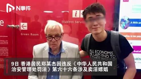 英国驻香港总领馆雇员被释放,对嫖娼违法事实供认不讳
