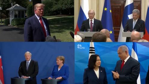 每日全球政要:英首相访问德国 特朗普称丹麦首相的言论令人恶心