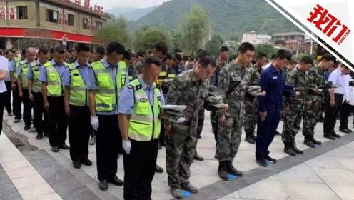 汶川举行洪灾遇难者悼念仪式 灾害已致16死22失联