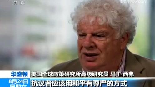 美国学者:暴力示威损害香港利益