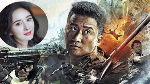 杨幂零片酬出演《战狼3》 没想到吴京2字回应  网友不淡定了