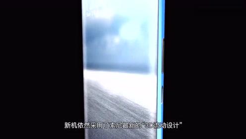 索尼XZ3真机曝光,双摄稳了