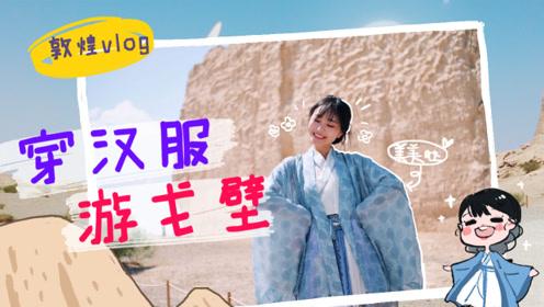 敦煌vlog:妹子勇闯玉门关,穿汉服游戈壁是一种怎样的体验?