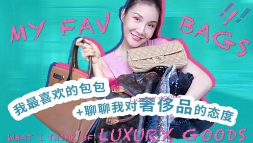 我最喜欢的包包+聊聊我对奢侈品的态度