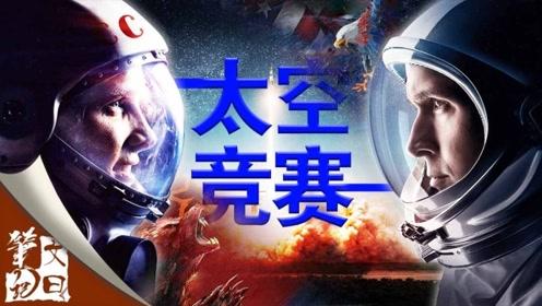 文曰笔记 05登月竞赛:人类太空探索为何止步不前?