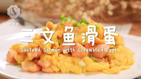 专治宝宝挑食!这样做的三文鱼营养满满超好吃!