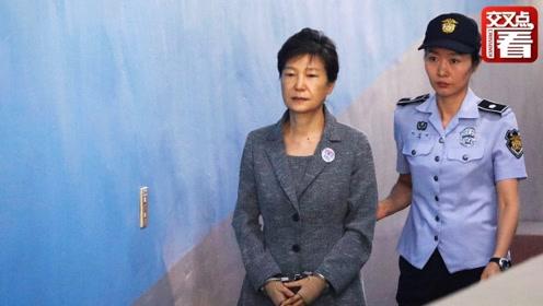 """朴槿惠""""亲信干政""""案发回重审 狱警告知她后她竟是这个反应!"""